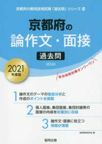 京都府の論作文・面接過去問 2021年度版 教員採用試験「過去問」シリーズ