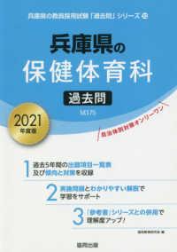 兵庫県の保健体育科過去問 2021年度版 兵庫県の教員採用試験「過去問」シリーズ ; 10