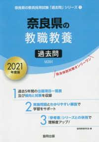奈良県の教職教養過去問 2021年度版 奈良県の教員採用試験「過去問」シリーズ ; 1