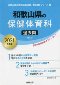 和歌山県の保健体育科過去問 2021年度版 和歌山県の教員採用試験「過去問」シリーズ ; 9