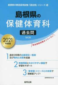 島根県の保健体育科過去問 2021年度版 島根県の教員採用試験「過去問」シリーズ ; 10