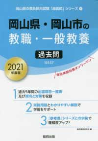 岡山県・岡山市の教職・一般教養過去問 2021年度版 岡山県の教員採用試験「過去問」シリーズ ; 1
