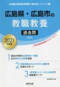 広島県・広島市の教職教養過去問 2021年度版 広島県の教員採用試験過去問シリーズ