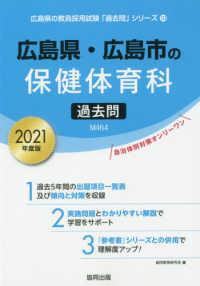 広島県・広島市の保健体育科過去問 2021年度版 広島県の教員採用試験「過去問」シリーズ ; 10
