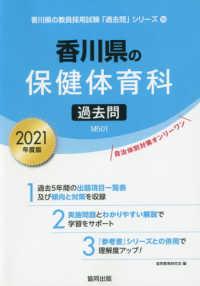 香川県の保健体育科過去問 2021年度版 香川県の教員採用試験「過去問」シリーズ ; 10