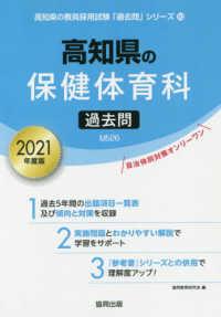高知県の保健体育科過去問 2021年度版 高知県の教員採用試験「過去問」シリーズ ; 10