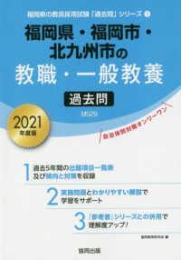 福岡県・福岡市・北九州市の教職・一般教養過去問 2021年度版 教員採用試験「過去問」シリーズ ; 1