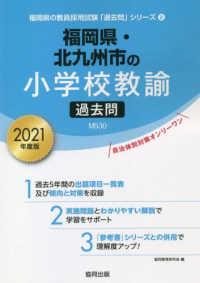 福岡県・北九州市の小学校教諭過去問 2021年度版 教員採用試験「過去問」シリーズ ; 2