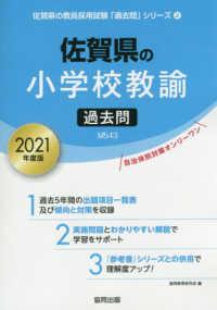 佐賀県の小学校教諭過去問 [2021年度] 佐賀県の教員採用試験「過去問」シリーズ;2