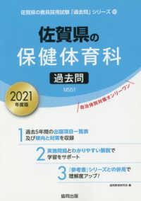 佐賀県の保健体育科過去問 2021年度版 佐賀県の教員採用試験「過去問」シリーズ ; 10