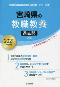 宮崎県の教職教養過去問 2021年度版 宮崎県の教員採用試験「過去問」シリーズ ; 1