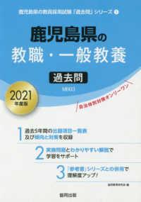 鹿児島県の教職・一般教養過去問 2021年度版 鹿児島県の教員採用試験「過去問」シリーズ ; 1