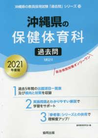 沖縄県の保健体育科過去問 2021年度版 沖縄県の教員採用試験「過去問」シリーズ ; 10