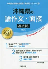 沖縄県の論作文・面接過去問