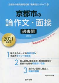 京都市の論作文・面接過去問 2021年度版 教員採用試験「過去問」シリーズ
