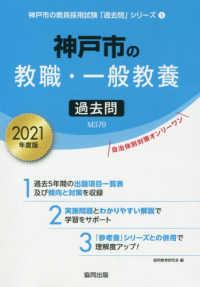 神戸市の教職・一般教養過去問 2021年度版 神戸市の教員採用試験「過去問」シリーズ ; 1