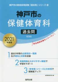神戸市の保健体育科過去問 2021年度版 神戸市の教員採用試験「過去問」シリーズ ; 10