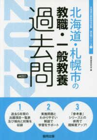 北海道・札幌市の教職・一般教養過去問 '22年度版 北海道の教員採用試験「過去問」シリーズ