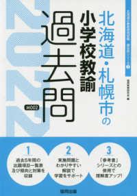 北海道・札幌市の小学校教諭過去問 '22年度版 北海道の教員採用試験「過去問」シリーズ