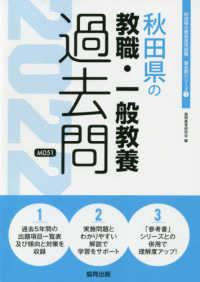 秋田県の教職・一般教養過去問 2022 秋田県の教員採用試験過去問シリーズ ; 1