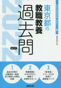 東京都の教職教養過去問 2022 東京都の教員採用試験過去問シリーズ ; 1
