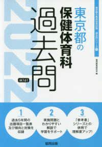 東京都の保健体育科過去問 2022 東京都の教員採用試験過去問シリーズ ; 11