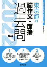東京都の論作文・面接過去問 2022年度版 教員採用試験「過去問」シリーズ