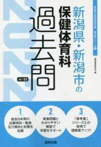 新潟県・新潟市の保健体育科過去問 2022 新潟県の教員採用試験過去問シリーズ ; 10