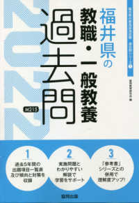 福井県の教職・一般教養過去問 2022 福井県の教員採用試験過去問シリーズ ; 1