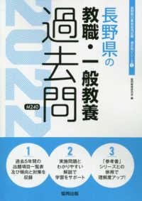 長野県の教職・一般教養過去問 2022 長野県の教員採用試験過去問シリーズ ; 1