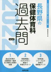 長野県の保健体育科過去問 2022 長野県の教員採用試験過去問シリーズ ; 10