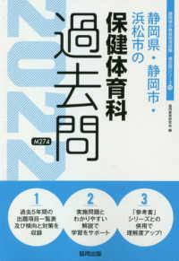 静岡県・静岡市・浜松市の保健体育科過去問 2022 静岡県の教員採用試験過去問シリーズ ; 10
