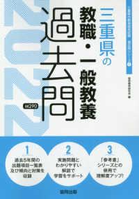 三重県の教職・一般教養過去問 2022 三重県の教員採用試験過去問シリーズ ; 1