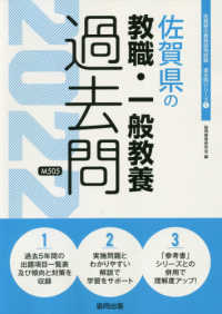 佐賀県の教職・一般教養過去問 2022年度版 教員採用試験「過去問」シリーズ:1