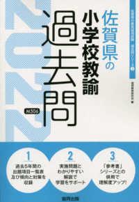 佐賀県の小学校教諭 過去問 2022年度版 教員採用試験「過去問」シリーズ:2