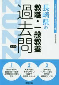 長崎県の教職・一般教養過去問 2022年度版 長崎県教員試験「過去問」シリーズ ; 1