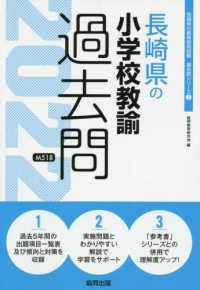 長崎県の小学校教諭 過去問 2022年度版 教員採用試験「過去問」シリーズ:2