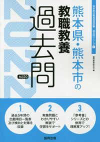 熊本県・熊本市の教職教養過去問 2022 熊本県の教員採用試験過去問シリーズ ; 1