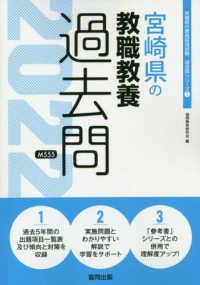 宮崎県の教職教養過去問 2022 宮崎県の教員採用試験過去問シリーズ ; 1