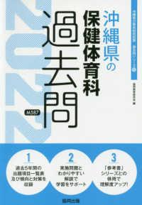 沖縄県の保健体育科過去問 2022 沖縄県の教員採用試験過去問シリーズ ; 10
