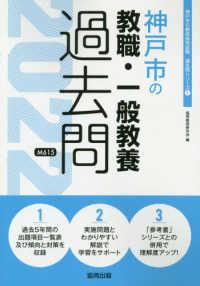 神戸市の教職・一般教養過去問 2022 神戸市の教員採用試験過去問シリーズ ; 1