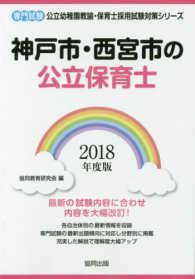 神戸市・西宮市の公立保育士 2018年度版 専門試験 公立幼稚園教諭・保育士(認定こども園)採用試験対策シリーズ