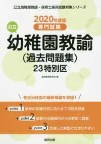 公立幼稚園教諭 (過去問題集) 23特別区 : 専門試験