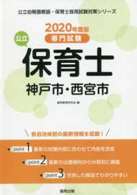 神戸市・西宮市の公立保育士 2020年度版 専門試験 公立幼稚園教諭・保育士 (認定こども園) 採用試験対策シリーズ