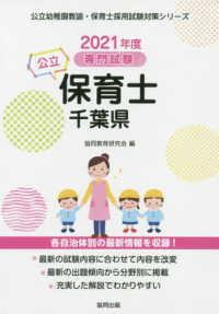 公立保育士千葉県 2021年度版 専門試験 公立幼稚園教諭・保育士採用試験対策シリーズ