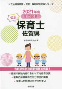 公立保育士佐賀県 2021年度版 専門試験