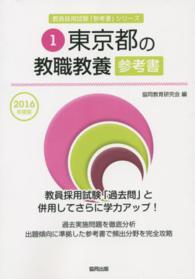 東京都の教職教養参考書 2016年度版 教員採用試験「参考書」シリーズ