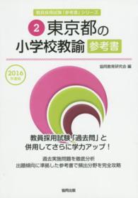 東京都の小学校教諭参考書 2016年度版 教員採用試験「参考書」シリーズ