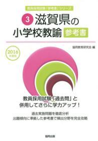 滋賀県の小学校教諭参考書 2016年度版 教員採用試験「参考書」シリーズ