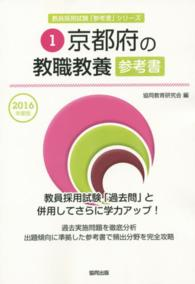 京都府の教職教養参考書 2016年度版 教員採用試験「参考書」シリーズ